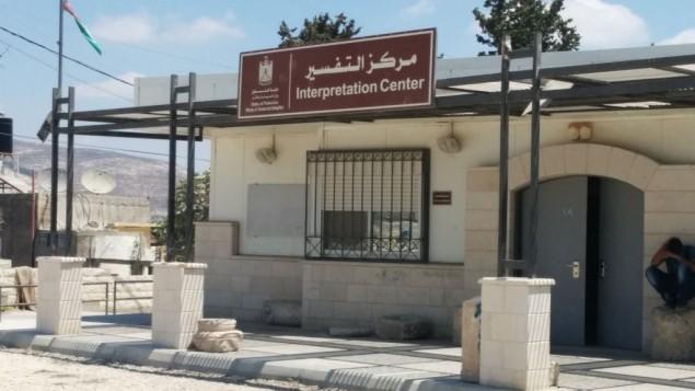 Le Centre d'interprétation de l'Autorité Palestinienne à Sebastia (Crédit : Ilan Ben Zion/Times of Israel)