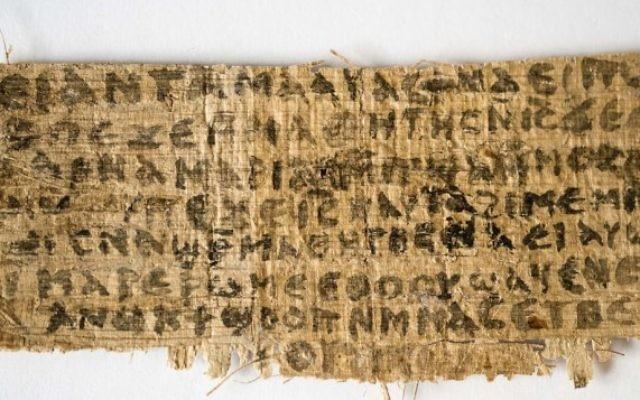 """Papyrus issu de """"L'évangile de la femme de Jésus"""" (Wikipedia/Domaine public)"""
