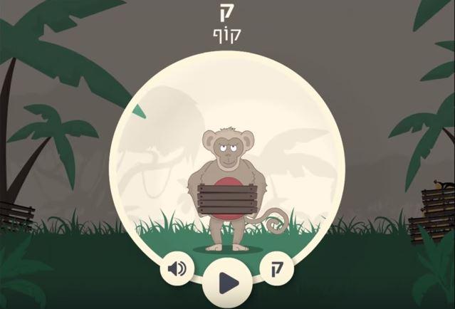 Nitzan Pode Yuster a créé une application pour son projet d'études supérieures qui aide les enfants à s'exprimer (Autorisation)