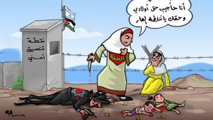 La caricature modifiée de Bahaa Yassin (Crédit : page Facebook de Bahaa Yassin)