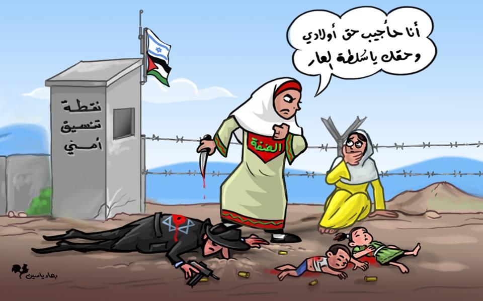 La caricature modifiée de Bahaa Yassin (Crédit : page Facebook Bahaa Yassin)