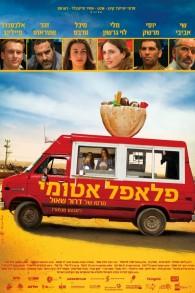 L'affiche du film 'Atomic Falafel' (Crédit : Autorisation)