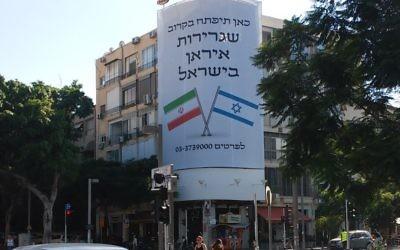 """Une bannière à Tel Aviv annonçant l'ouverture d'une ambassade d'Iran en Israël, qui s'est révélé plus tard être un coup de communication pour le prochain film """"Atomic Falafel"""" (Crédit : Simona Weinglass / Times of Israël)"""