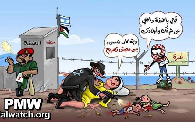 La caricature de Bahaa Yassin accusant la Cisjordanie et ses agences de sécurité de collaborer avec Israël (Crédit : Bahaa Yassin / Autorisation Palestinian Media Watch)