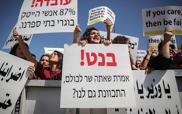 Les étudiants, les enseignants et travailleurs de l'éducation chrétiens, manifestant devant le bureau du Premier ministre à Jérusalem, le 6 septembre 2015 (Crédit : Flash 90)