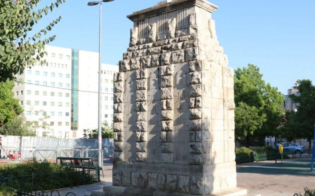 Le square Allenby de Romema, où les Turcs se sont rendus (Crédit : Shmuel Bar-Am)