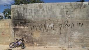 """Graffiti à l'extérieur de la maison des Dawabsha à Duma disant «Vive le roi Messie"""" (Photo: Eric Cortellessa / Times of Israel)"""
