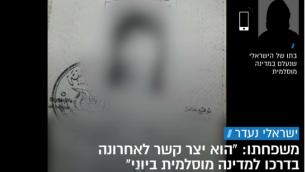 Une photo floutée du passeport d'un citoyen israélien de 65 ans qui aurait disparu dans un pays arabe non spécifié (Crédit : Capture d'écran via Walla News)