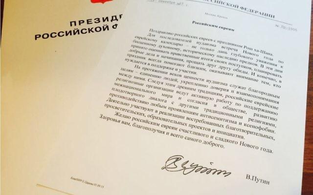 Le message du président russe Vladimir Poutine pour les Juifs de la Russie pour Rosh Hashana, septembre 2015 (Crédit : Grand Rabbinat de la Russie)