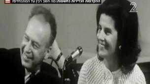 """Yitzhak Rabin et Léa dans le film """"Rabin: De ses propres mots"""" (Crédit : Capture d'écran / Deuxième chaîne)"""