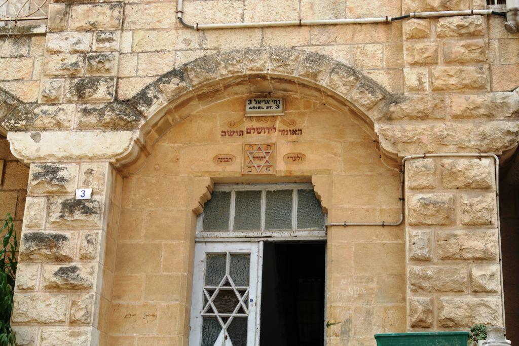 La maison construite par le rabbin né en Moldavie Fishman-Maimon (Crédit : Shmuel Bar-Am)