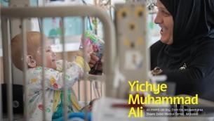 Yichye Muhammad Ali, 20 mois, de la région de Jérusalem , à l'hôpital Shaare Zedek  de Jérusalem.(Crédit photo: Shahar Azran)