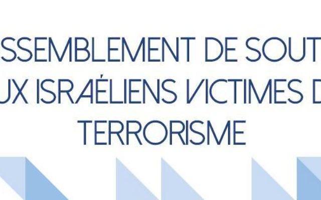 (Crédit Facebook : Union des Etudiants Juifs de France [ UEJF ]Rassemblement de soutien aux Israéliens victimes du terrorisme)