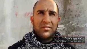 Alaa Abu Jamal, l'un des terroristes de Jérusalem de la journée du 13 octobre 2015(Crédit : capture d'écran Ynet)