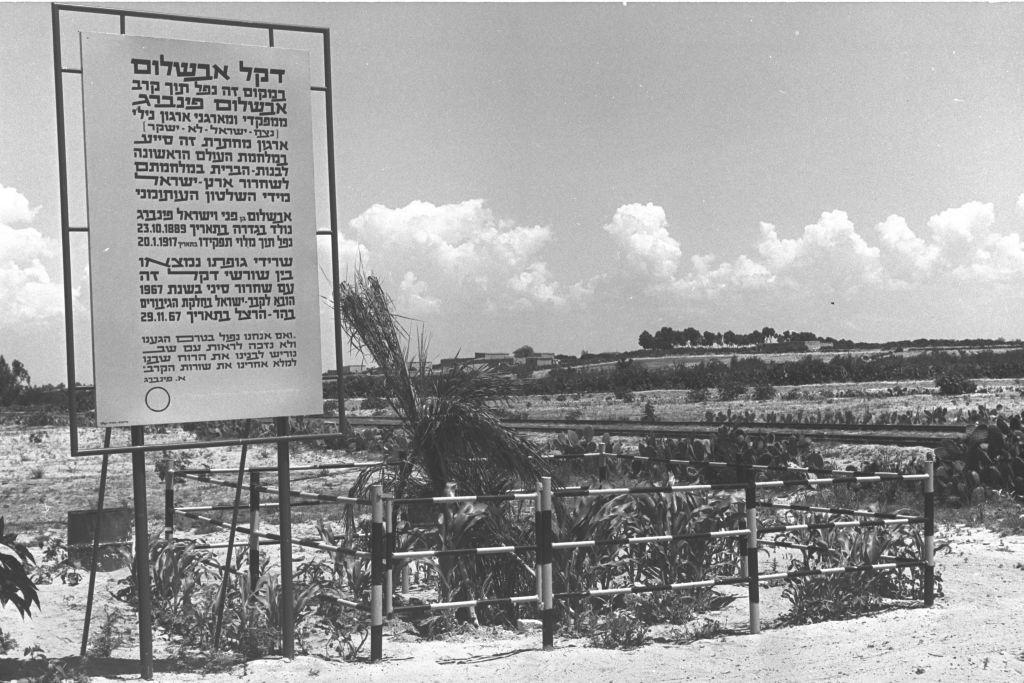 Le site d'origine où la dépouille d'Avshalom Feinberg reposait dans le nord du Sinaï (Crédit : Autorisation Doron Bar)