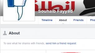 """Souhaib Fayyad, qui s'identifie comme un employé de l'UNRWA, a changé récemment sa photo de profil par celle d'une main de """"Like"""" de Facebook tenant un couteau (Autorisation UNWatch)"""