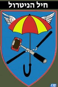 """""""Neutralizing Corps"""" dit cette image montrant les méthodes utilisées pour maîtriser les terroristes au couteau (Crédit : Page Facebook de l'émission de télévision Eretz Nehederet)"""