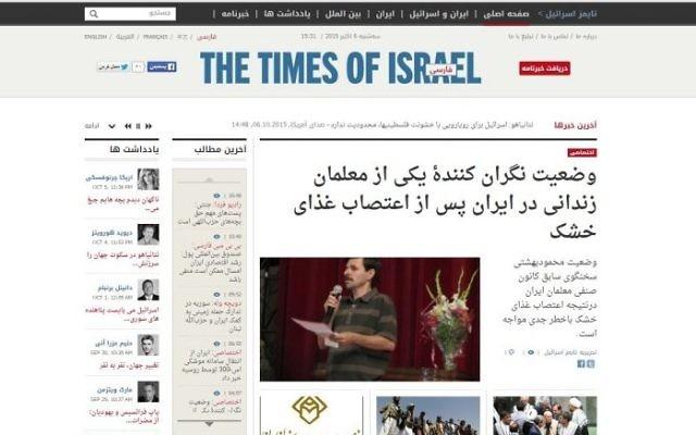 Le Times of Israel en perse
