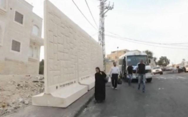 Un mur dans le quartier de Jabel Mukaber à Jérusalem (Capture d'écran: Ynet)