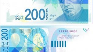 Le nouveau billet de 200 shekels représente le poète Nathan Alterman né à Varsovie (Autorisation Banque centale d'Israël)