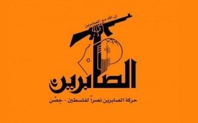 Le logo d'Al-Sabirin
