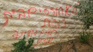 «Vous ne détruisez pas une synagogue, nous voulons un Etat juif», graffiti inscrit sur l'un des murs de la cour suprême israélienne, le 4 novembre éà&( (Crédit : autorisation)