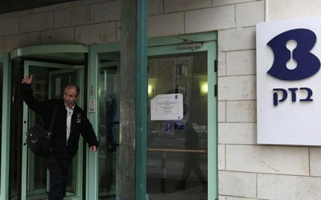 A l'extérieur de l'immeuble de Bezeq, la plus grande compagnie téléphonique israélienne. (Crédit : Kobi Gideon / FLASH90)