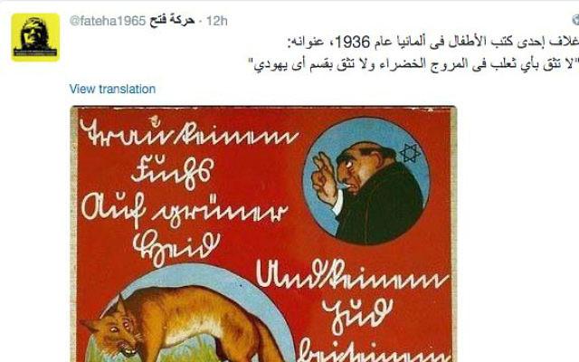 Capture écran de la page Facebook du Fatah avec une couverture d'un livre nazi (Crédit : Simon Wiesenthal Center)