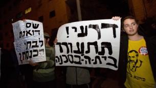 Des activistes manifestent contre la démolition de la synagogue Ayelet Hashahar devant le domicile du ministre du Développement du Néguev et de la Galilée Aryeh Deri à Jérusalem le 10 novembre 2015 (Crédit photo: Yonatan Sindel / Flash90)