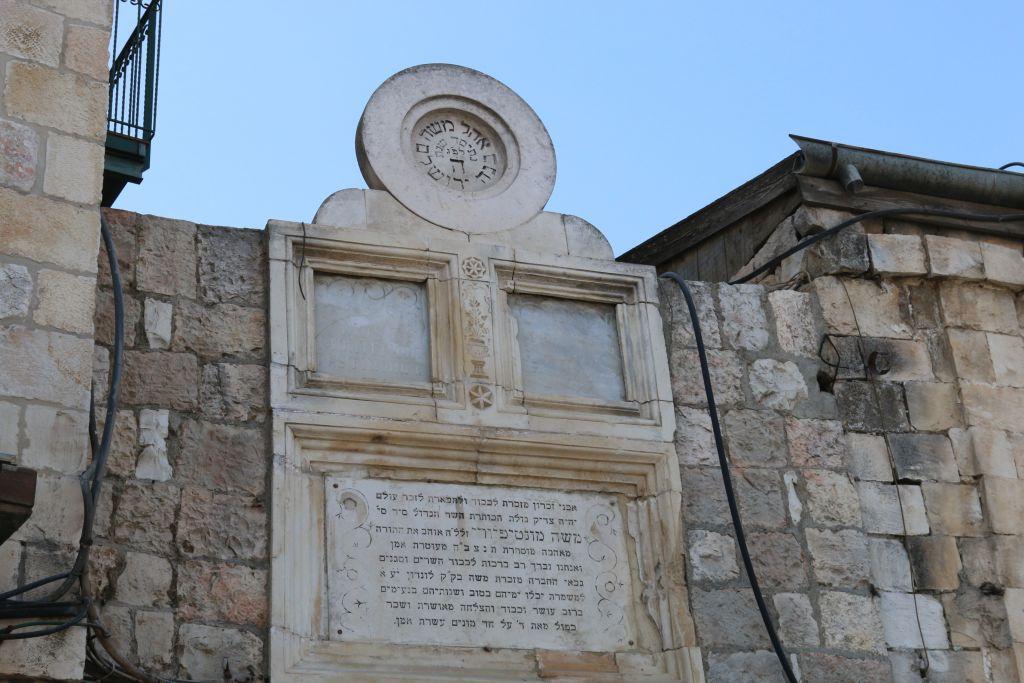 Le monument qui couronne l'entrée voûtée d'Ohel Moshe (Crédit : Shmuel Bar-Am)