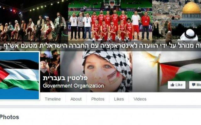 Capture d'écran de la page Facebook de l'OLP en hébreu