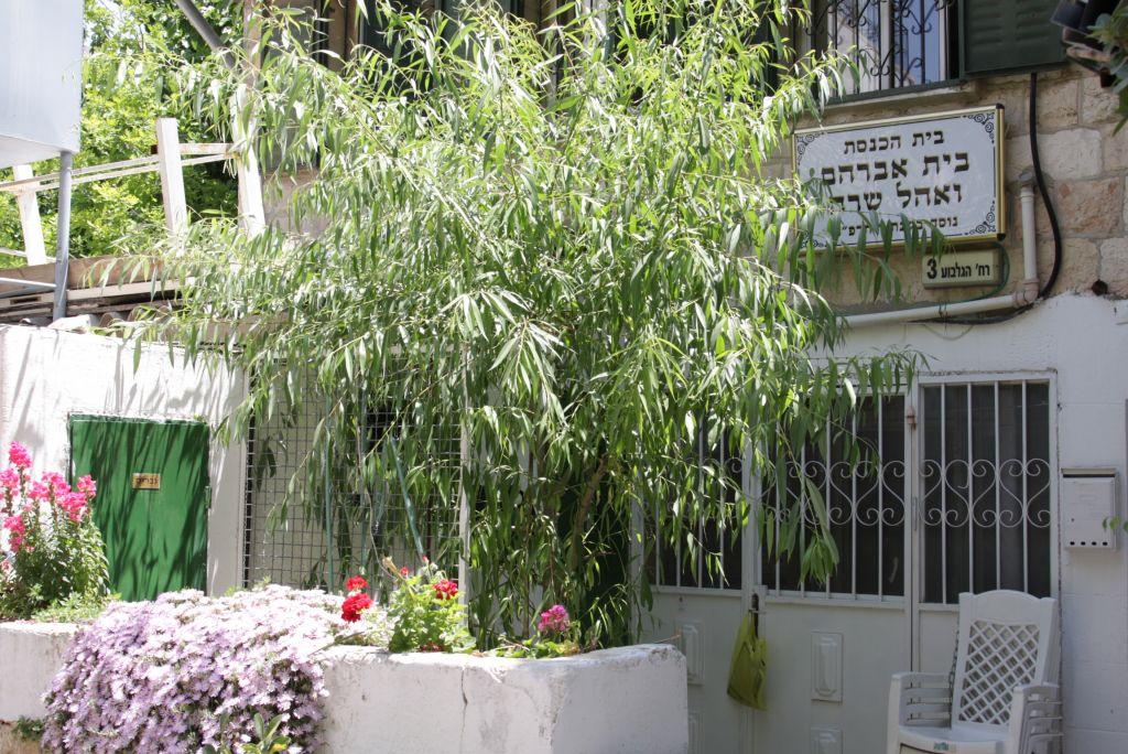 Beit Avraham et Sarah Ohel, à l'origine une maison construite en 1925 par des immigrants juifs de la ville grecque de Yanina, transformé plus tard en une synagogue (Crédit : Shmuel Bar-Am)