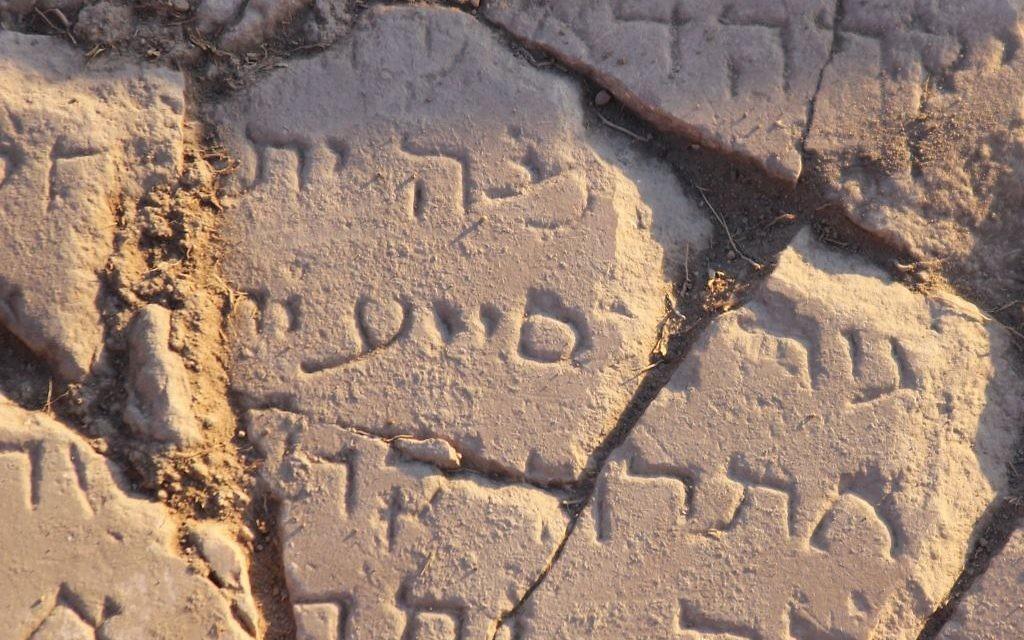 Partie d'une inscription en hébreu et en araméen sur une dalle de marbre trouvée sur les rives de la mer de Galilée sur le site juif byzantin de Kursi. (Crédit : Université de Haïfa)