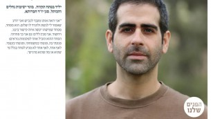 Nadav Schwartz (Crédit : Facebook/ BatKol בת-קול)