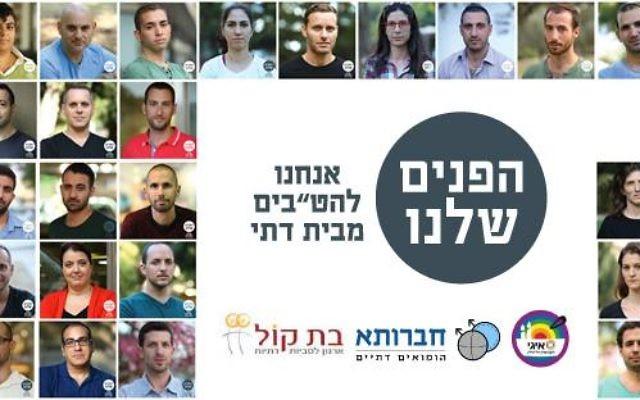 44 portraits de juifs, homosexuels et pratiquants (Crédit : Facebook/ BatKol  בת-קול)