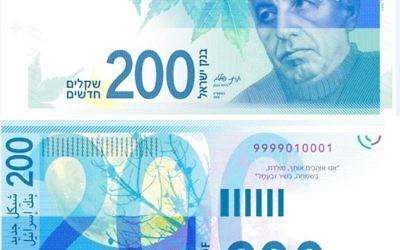 Les nouveaux billets de 200 shekels avec l'effigie du poète Nathan Alterman né à Varsovie. Aryeh Deri, ministre issus du Shas, a exigé lors de la réunion du cabinet de dimanche que les deux prochains billets d'Israël soient avec l'effigie d'écrivains de descendance de l'Est (Crédit : Banque d'Israël)