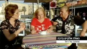 Trois des sœurs de Rachel Elkayam (Capture d'écran Deuxième chaîne)