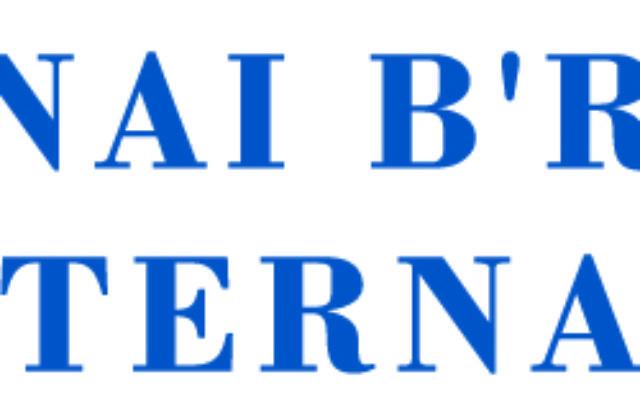 Logo B'nai B'rith (Crédit : Wikipédia)