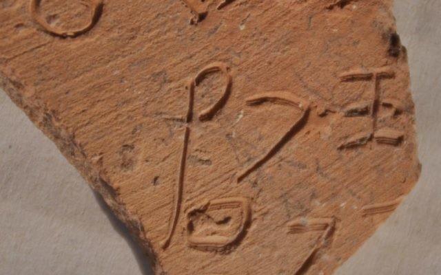 Une inscription cananéenne datant du 12ème siècle avec un premier alphabet retrouvée à Lakish en 2014. (Crédit : Autorisation de Yossi Garfinkel, université hébraïque)
