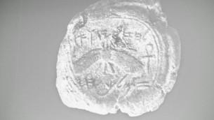 Un joint de timbre, trouvé à Jérusalem, portant le nom du roi biblique Hézéchias (Ouria Tadmor /Université hébraïque)
