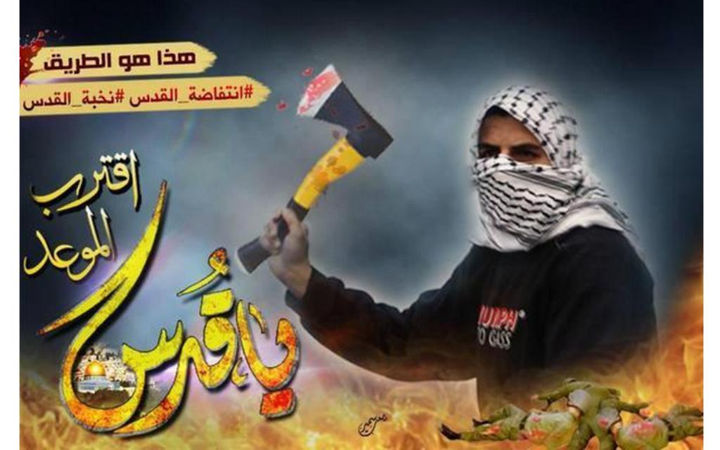 """Cette photo, partagée sur Twitter, dit :  """"Ceci est le chemin, l'Intifada al-Aqsa"""" (Crédit : Twitter)"""
