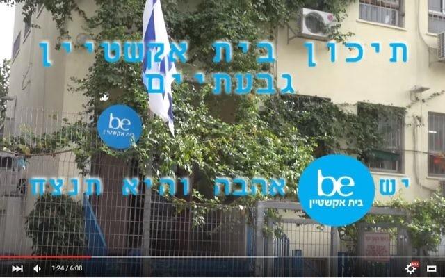 Le campus du lycée de Beit Ekstein à Givatayim. (Crédit : capture d'écran YouTube)