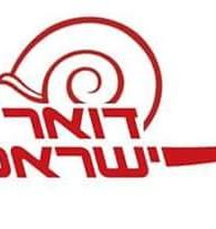 Le 15 décembre 2015 Daniel Kanas de Tel Aviv a redessiné le logo de la poste israélienne à des fins satiriques (Facebook)