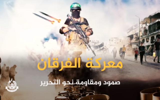 Graphique publié par le Hamas le 21 décembre 2015 pour marquer le septième anniversaire de l'opération Plomb durci (Crédit : capture d'écran YouTube)