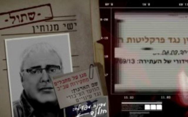 Extrait d'une vidéo publiée par l'ONG de droite Im Tirtzu le 15 décembre 2015. (Crédit : capture d'écran YouTube)