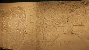 Une inscription pour l'empereur Hadrien, dont les deux moitiés ont été trouvées à Jérusalem à un siècle d'écart, rassemblée au musée d'Israël. (Crédit : Moti Tufeld)