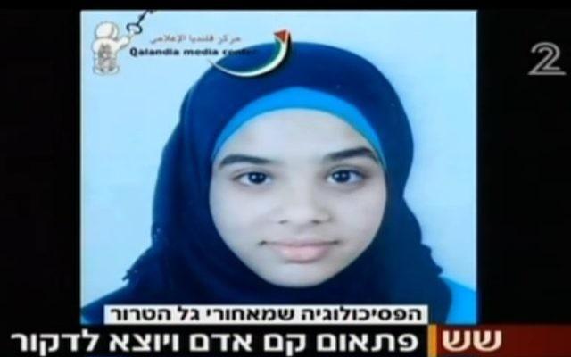Hadil Wajia Awad, l'une des deux adolescentes palestiniennes qui ont poignardé un passant à Jérusalem le 23 novembre 2015 (Capture d'écran: Deuxième chaîne)