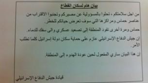 Extrait d'un tract d'avertissement largué par l'armée israélienne sur Gaza (Crédit: bureau du porte-parole de l'armée israélienne)