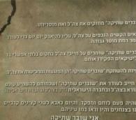 La page publiée par le commandant général retraité Amiram Levin dans Haaretz en soutien à Breaking the Silence. (Crédit : autorisation)