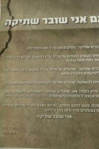 La page publiée par le commandant général retraité Amiram Levin dans Haaretz en soutien à Breaking the Silence. (Crédit : courtoisie)